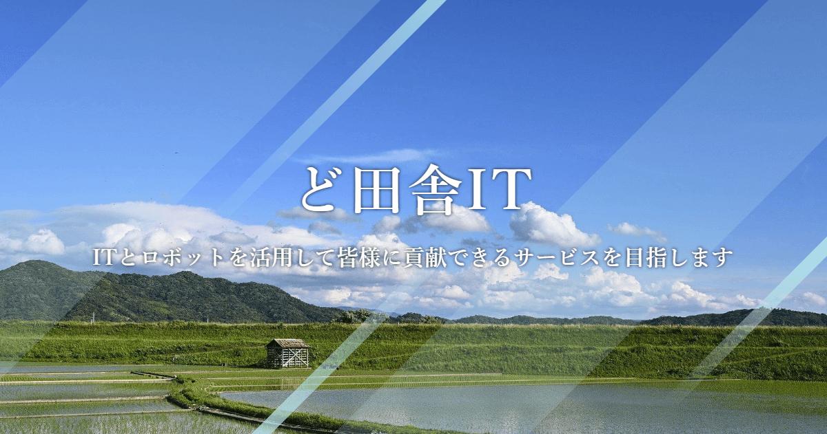 ど田舎IT-愛媛県西予