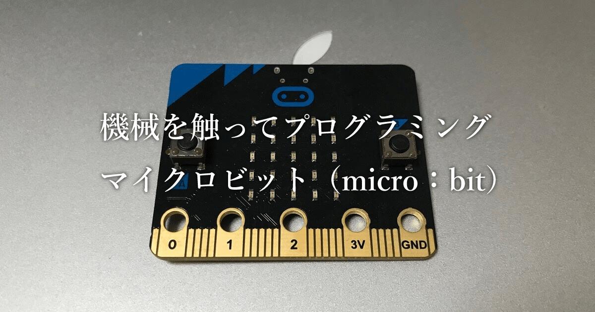 機会を触ってプログラミング(マイクロビット=micro-bit)